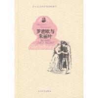【新书店正版】罗密欧与朱丽叶(英国)威廉.莎士比亚人民文学出版社9787020090396