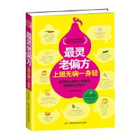 【新书店正版】 最灵老偏方 李春深 天津科学技术出版社 9787530869567