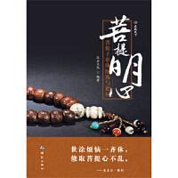 【正版直发】菩提明心――菩提子串珠配饰与把玩 汉石文化 测绘出版社 9787503027727