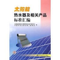 太阳能热水器及相关产品标准汇编 全国能源基础与管理标准化技术委员会,中国标准出版社 中国标准出版社 978750665