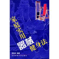 家庭��用器械健身法 舒培�A 北京�w育大�W出版社