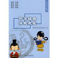 小学中年级册・中华经典伴我成长