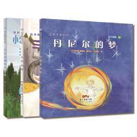 悦读角绘本馆:艺术想象5+(3册)套装