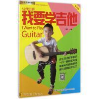 我要学吉他:小学生单书版(新版) 编者:刘传 著作