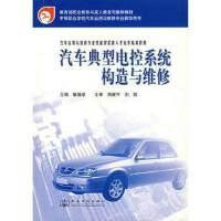汽车典型电控系统构造与维修 解福泉 9787114055355 人民交通出版社