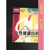 【旧书二手书85品】女性健康百科:充分了解自己的身体 /[日]池下育子、野末悦子 广东经济出版社