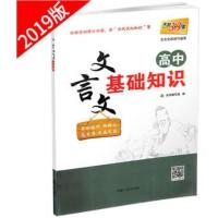 2020版天利38套 高中文言文基础知识 文言文阅读与鉴赏