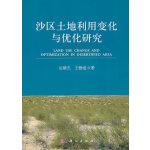 送书签~沙区土地利用变化与优化研究(tg) 9787030294630 岳耀杰,王静爱 科学出版社