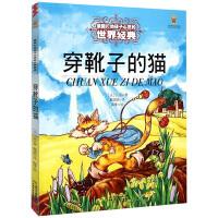 穿靴子的猫 一年级必读经典书目儿童绘本 经典故事书6-8岁国外获奖畅销书籍三年级二课外阅读 非注音版马塞利诺湖南贵州人
