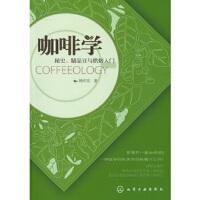 咖啡学:秘史、精品豆与烘焙入门韩怀宗化学工业出版社9787122137616