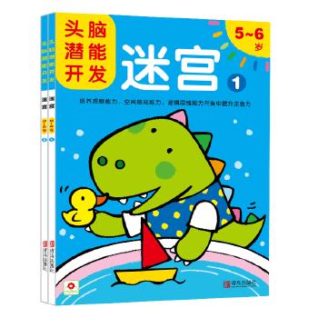 邦臣小红花·头脑潜能开发:迷宫 5-6岁(套装共2册)
