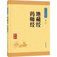 地藏经 药师经(中华经典藏书・升级版)