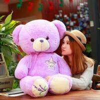 抱抱熊布娃娃玩偶送女友爱人礼物 薰衣草小熊公仔毛绒玩具薰衣草小熊