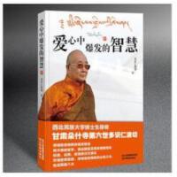 正版现货爱心中爆发的智慧(藏传佛教权威、经典、畅销的汉文读本)