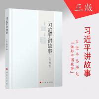 习 近平讲故事 (团购更优惠 电话:0592-5662717) 人民日报评论部著 人民出版社