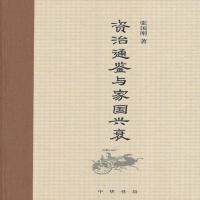 资治通鉴与家国兴衰 精装 9787101119473 中华书局 历史 史