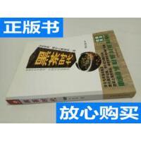 [二手旧书9成新]黑茶时代 /陈杜强 当代世界出版社