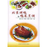 【二手旧书9成新】北京烤鸭和鸭菜烹调 张仁庆 等 河南科学技术出版社 97875349325