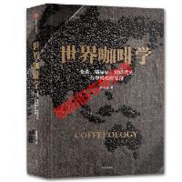【旧书9成新】世界咖啡学:变革、精品豆、烘焙技法与中国咖啡探秘韩怀宗中信出版社9787508669519