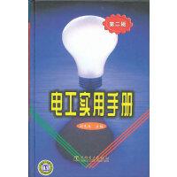 电工实用手册(第二版)