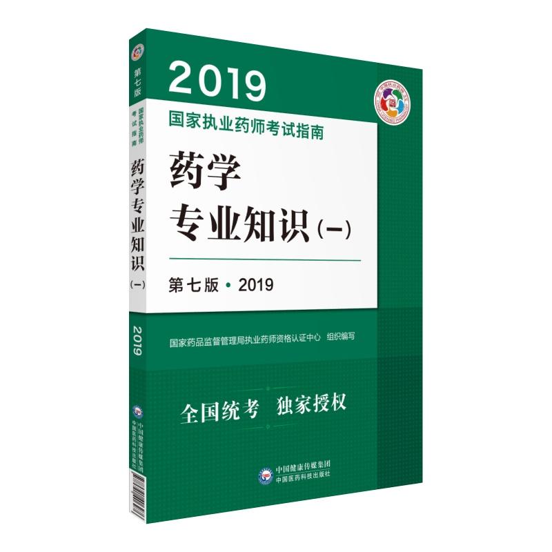药学专业知识(一)(第七版·2019)(国家执业药师考试指南)