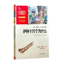 2021版智慧熊中小学生阅读指导丛书 依林十万个为什么 商务印书馆
