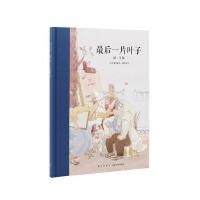 《最后一片叶子》欧亨利 大师名作 文学绘本系列 读小库 7-9岁10-12岁 读库出品