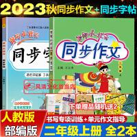 2020秋黄冈小状元二年级上册同步字帖+同步作文全2本人教版2二年级上册