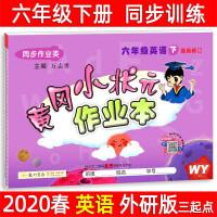 2020春 黄冈小状元作业本 英语 外研版WY 三起点 六年级下册