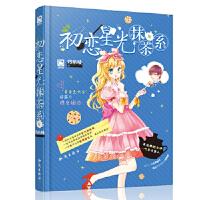 【新书店正版】初恋星光抹茶系巧乐吱9787501598762知识出版社