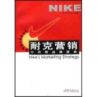 耐克营销:中间商品牌策略 武齐,彭程 中国经济出版社 9787501756759
