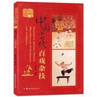 西安世图:图说中国古代百戏与杂技