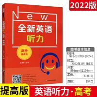 全新英语听力高考提高版 高考高三高3英语听力练习工具书教辅书练习册 扫封底二维码听录音内含MP3光盘