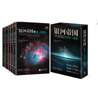 银河帝国8-12机器人五部曲 基地 阿西莫夫著 银河帝国全套全集银河帝国三部曲之一机器人五部曲 外国小说 基地系列书籍