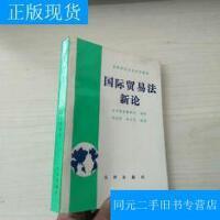 【二手旧书九成新】国际贸易法新论 /沈达明、冯大同 编著 法律出版社