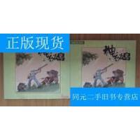 【二手旧书9成新】【正版现货】凡尔纳动漫系列:神秘岛 套装上下2册 /无花果编绘 ?