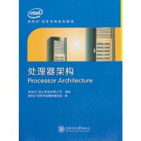 【旧书二手书9成新】处理器架构 英特尔软件学院教材编写组 9787313068699 上海交通大学出版社