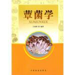 【新书店正版】蕈菌学 王相刚著 中国林业出版社 9787503854835