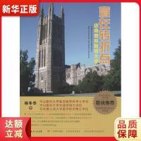 【新华正版】赢在转折点,广东教育出版社