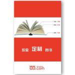 【按需印刷】-海原县第一中学校史