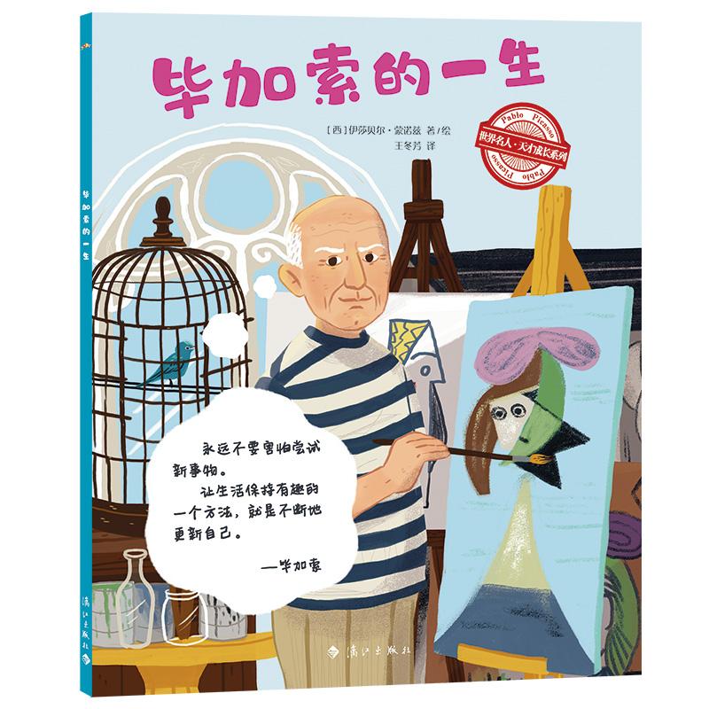 世界名人·天才成长系列:毕加索的一生 每个孩子都是天才!挖掘孩子的天分,成就孩子的才能!