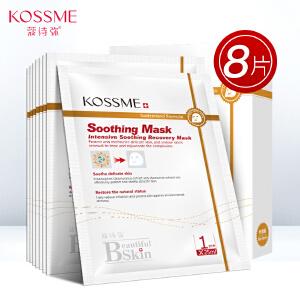 KOSSME/蔻诗弥 舒缓修护美肌面膜8片装 春夏舒缓肌肤晒后修护补水锁水