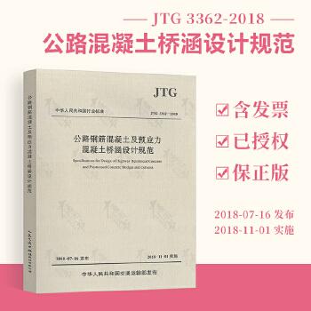 【全新正版 现货速发  提供发票】JTG 3362-2018 公路钢筋混凝土及预应力混凝土桥涵设计规范(代替JTG D62-2004)