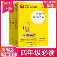 快乐读书吧四年级上册共3册课外阅读老师推荐统编版小学生语文教材必读丛书