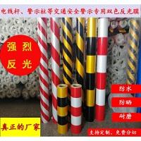 电线杆防撞贴条黄黑红白警示柱反光膜反光贴安全警示反光贴纸 三黄三黑 1.2*50m 间距20公分