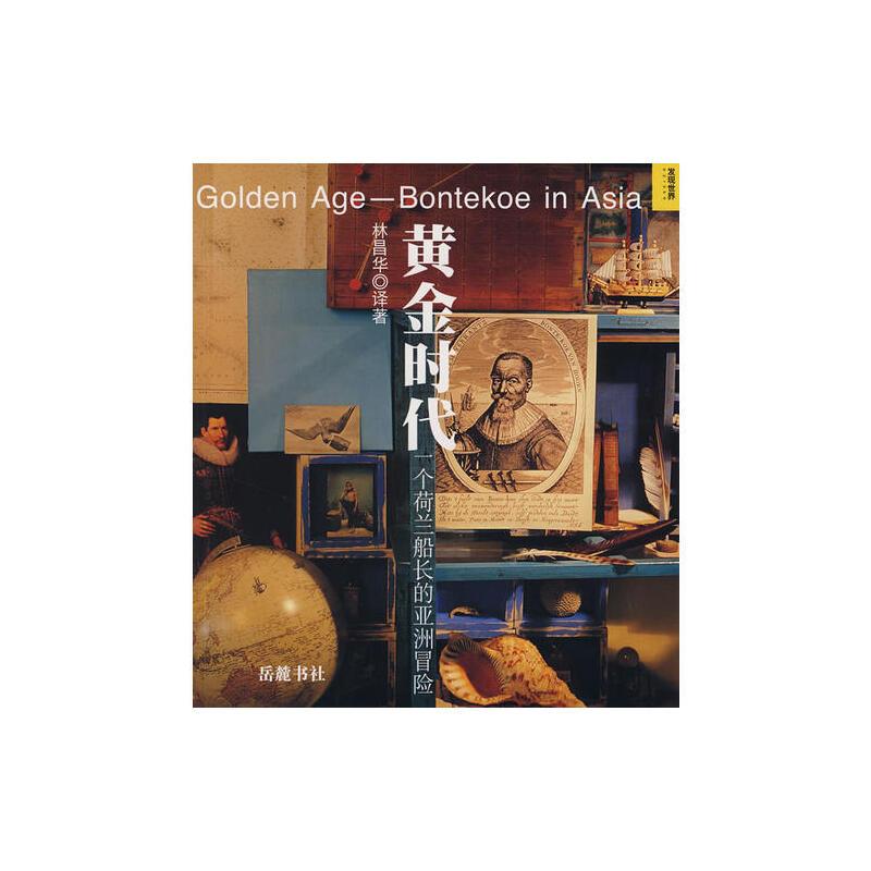 黄金时代-一个荷兰船长的亚洲冒险林昌华岳麓书社9787806658345 【正版图书 质量保证 下单速发 可开发票】
