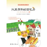 国际大奖小说――托莱摩斯的面包房