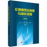 伦理委员会制度与操作规程(第3版)