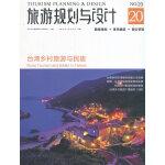 旅游规划与设计――台湾乡村旅游与民宿