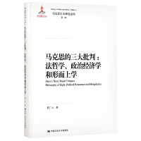 马克思的三大批判:法哲学、政治经济学和形而上学(马克思主义研究论库・第二辑;国家出版基金项目)